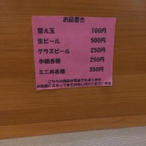 食べログ1 (694)