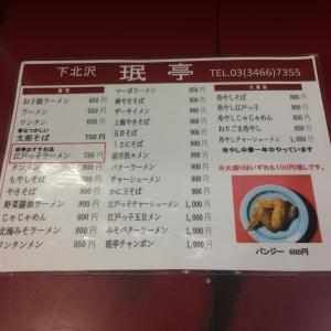 食べログ5 (24)