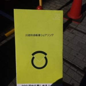 川越行 (3)