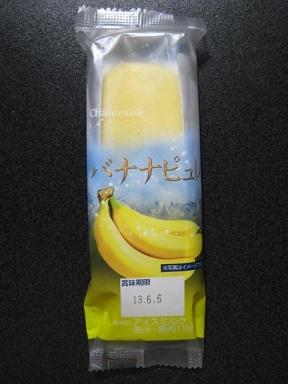 バナナピュレ