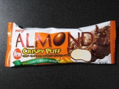 アーモンドチョコレートアイスバークリスピーパフ