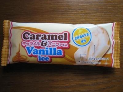 キャラメル&バニラアイス
