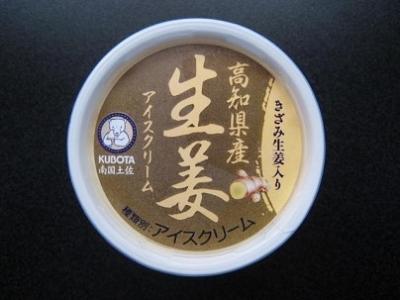 高知県産生姜アイスクリーム