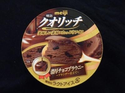 クオリッチ濃厚チョコブラウニー