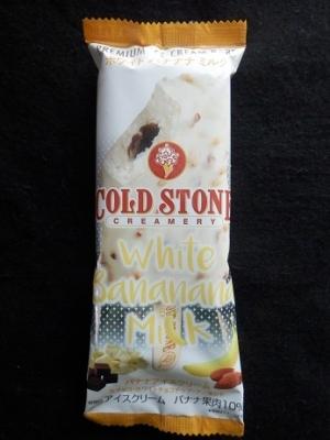 コールドストーンホワイトバナナミルク