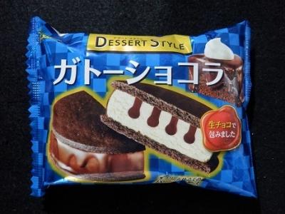 デザートスタイルガトーショコラ