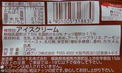 牧場しぼりアーモンド&ミルク