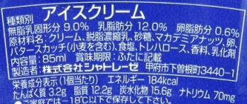 北海道スーパープレミアムマカデミアバタースカッチ