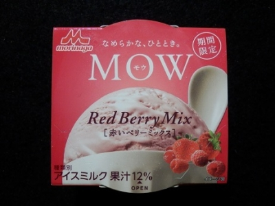 モウ赤いベリーミックス