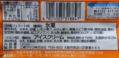 牧場しぼり柑橘ジェラート&ミルク