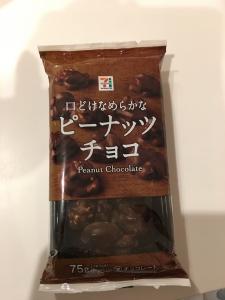 セブンのピーナッツチョコ