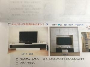 一条工務店オプションのテレビボード