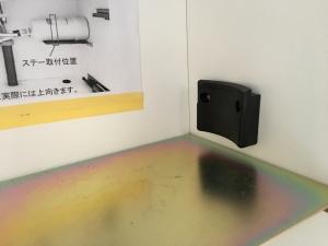 浄水器を固定する磁石
