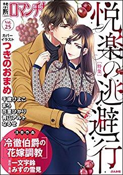 『禁断Loversロマンチカ』Vol.25
