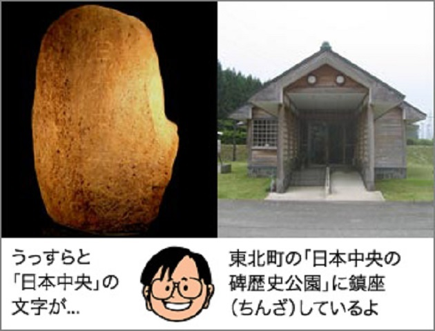 hinomoto_monument[1]