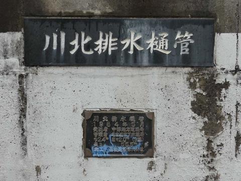 川北排水樋管銘板