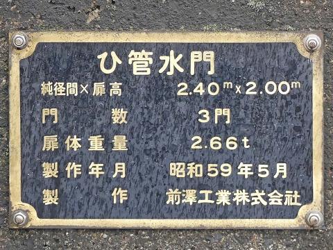 川北排水樋管銘板2