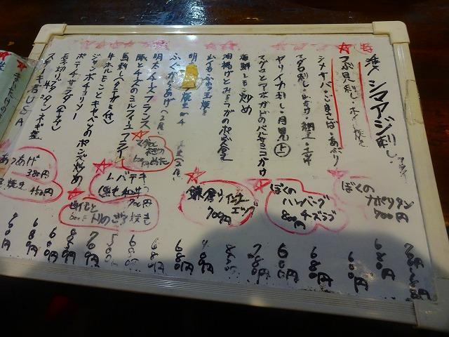 いっぽ6 (3)