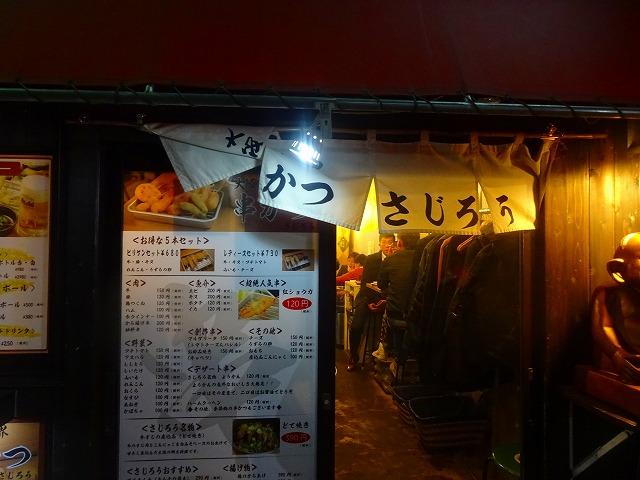 さじろうう9 (1)