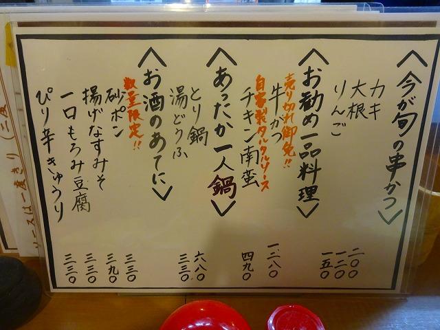 さじろうう9 (4)