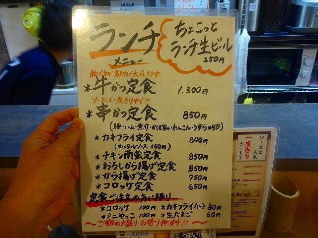 さじろうう9 (6)