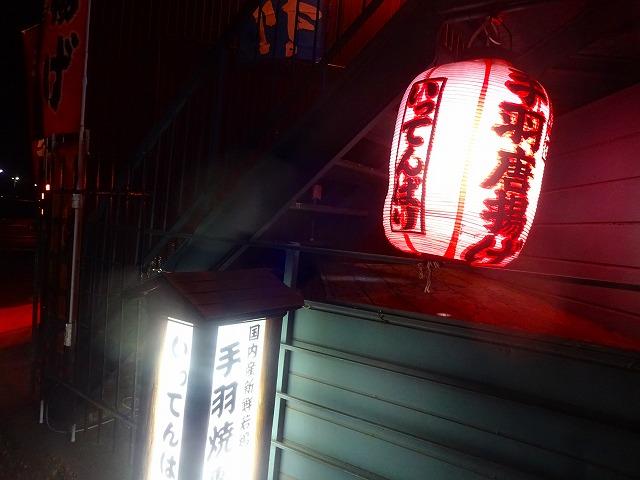 いってんばり7 (1)