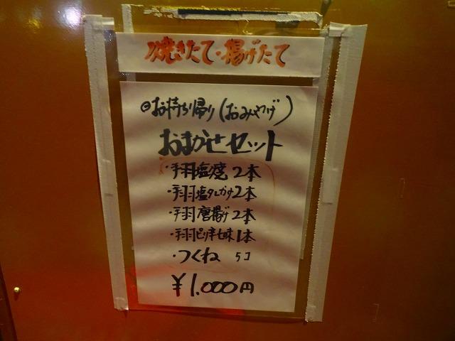 いってんばり7 (2)