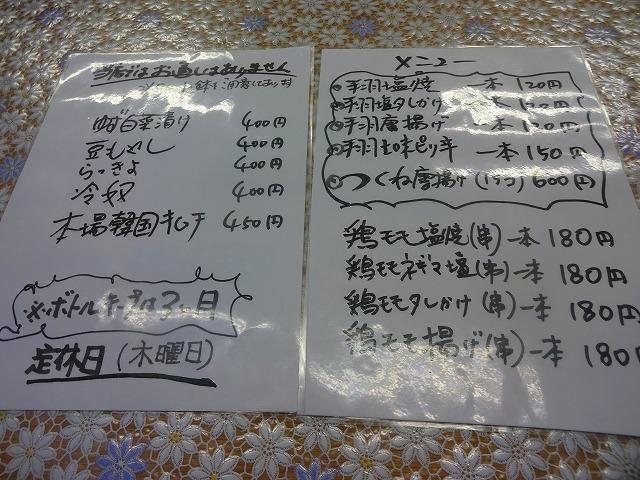 いってんばり7 (5)