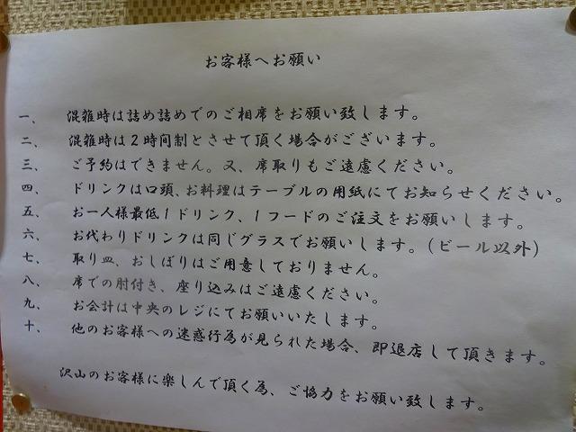 晩酌屋@学芸大学 (12)