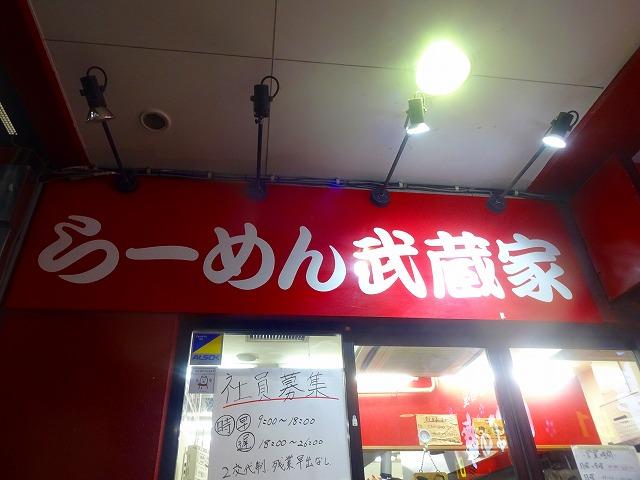 武蔵家8 (1)