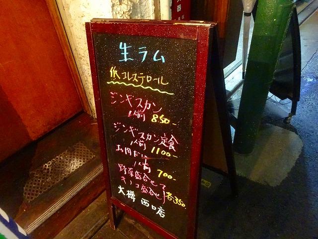 おおたる@中目黒 (4)