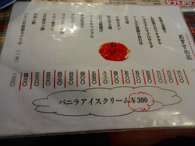 おおたる@中目黒 (11)