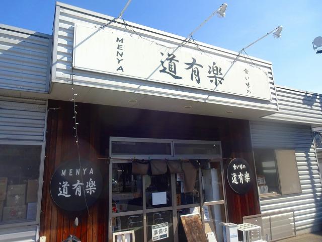 道有楽2 (1)