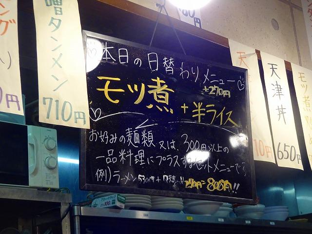めん王柏東口 (6)