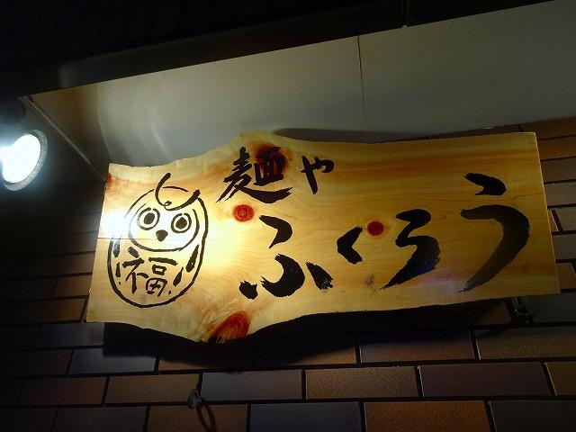 ふくろう (1)