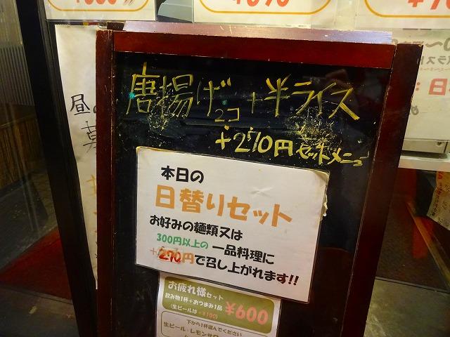 めん王柏2 (2)