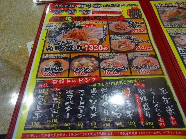 めん王柏2 (6)
