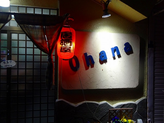 Ohana4 (1)