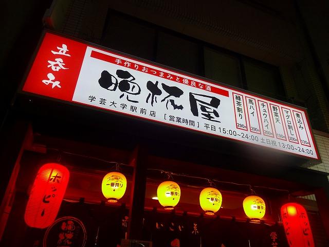 晩杯屋2 (1)