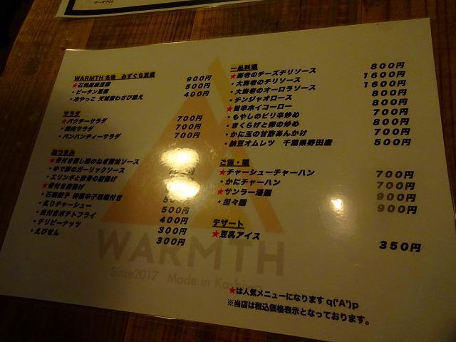 WARMTH (2)