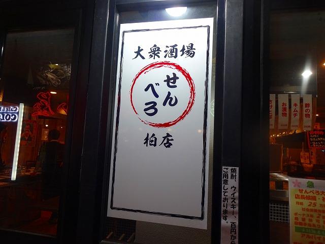 せんべろ (1)