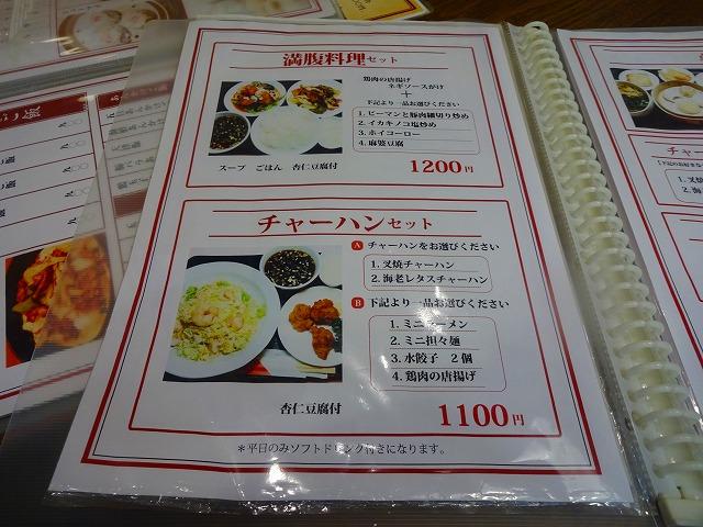 按里(あんり) 小金店 2 (2)