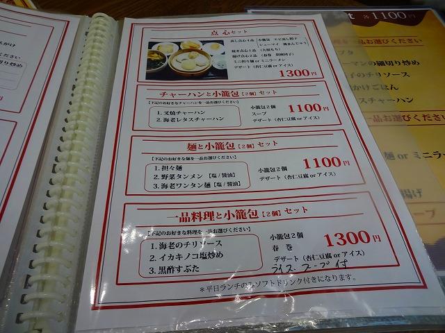 按里(あんり) 小金店 2 (3)