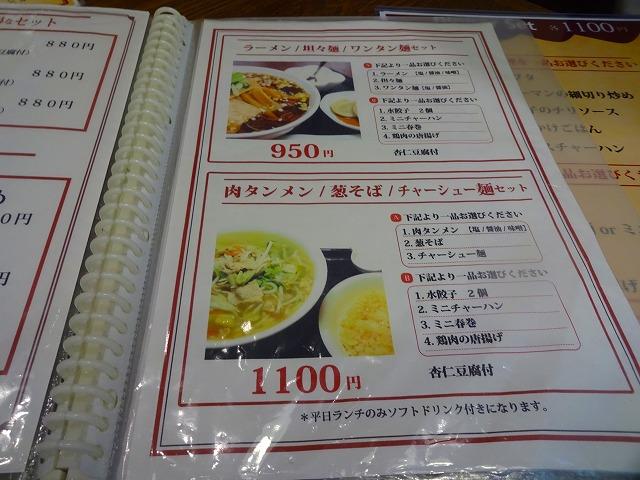 按里(あんり) 小金店 2 (4)
