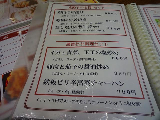 按里(あんり) 小金店 2 (5)