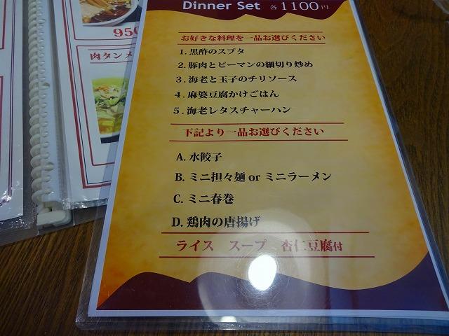 按里(あんり) 小金店 2 (7)