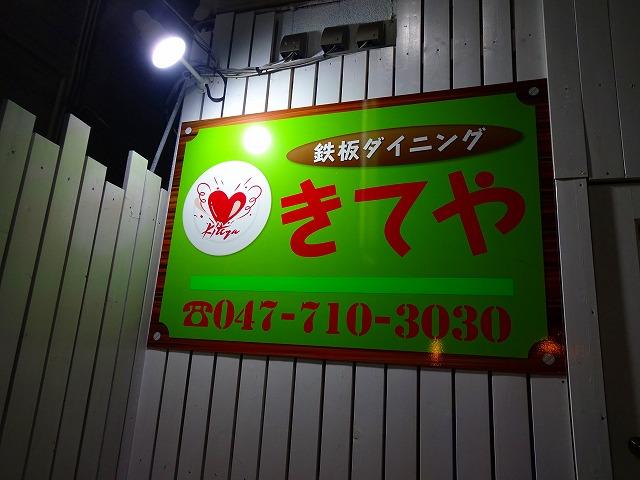きてや8 (1)
