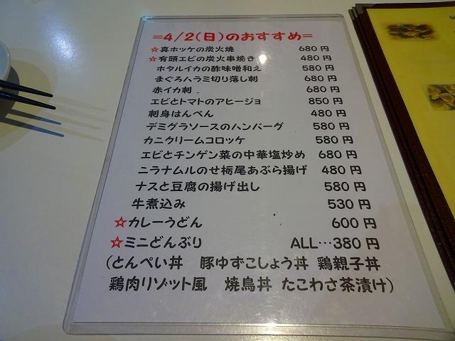 きてや8 (2)