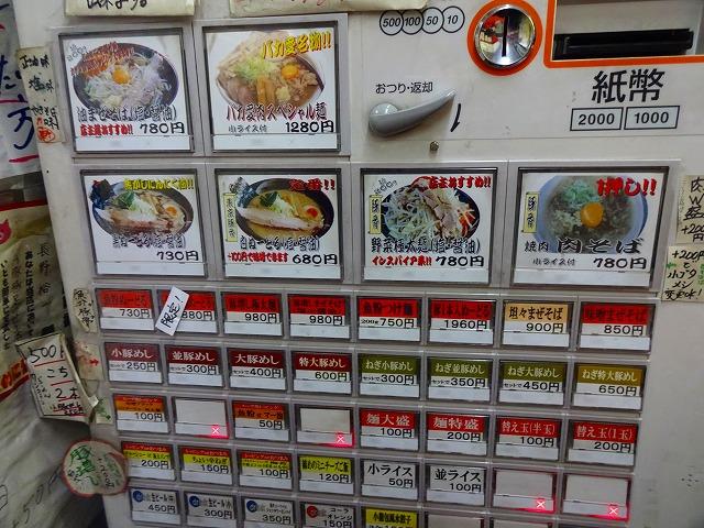 バカみたい4 (3)