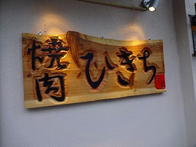ひきち (1)